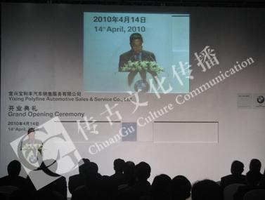 活动时间:2010年4月   活动主题:宝马江苏宜兴店开业庆典   活动目的